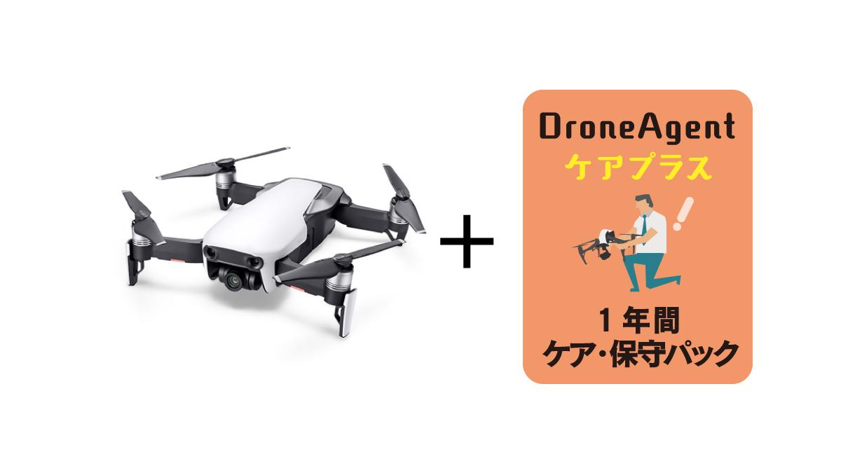 Mavic Air ( アークティックホワイト ) &#038; < DroneAgentケアプラス > 1年間の保守セット商品イメージ画像