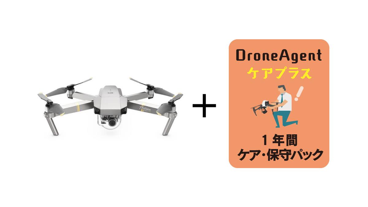 Mavic Pro Platinum &#038; < DroneAgentケアプラス > 1年間の保守セット商品イメージ画像