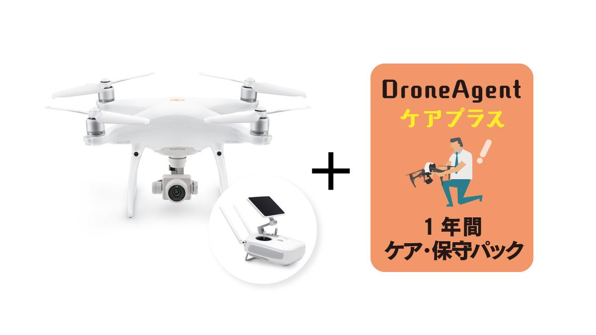 Phantom 4 Pro+ V2.0 ( ディスプレイ一体型送信機 )  -〈 DroneAgentケアプラス 〉ケア・保守パック商品イメージ画像01