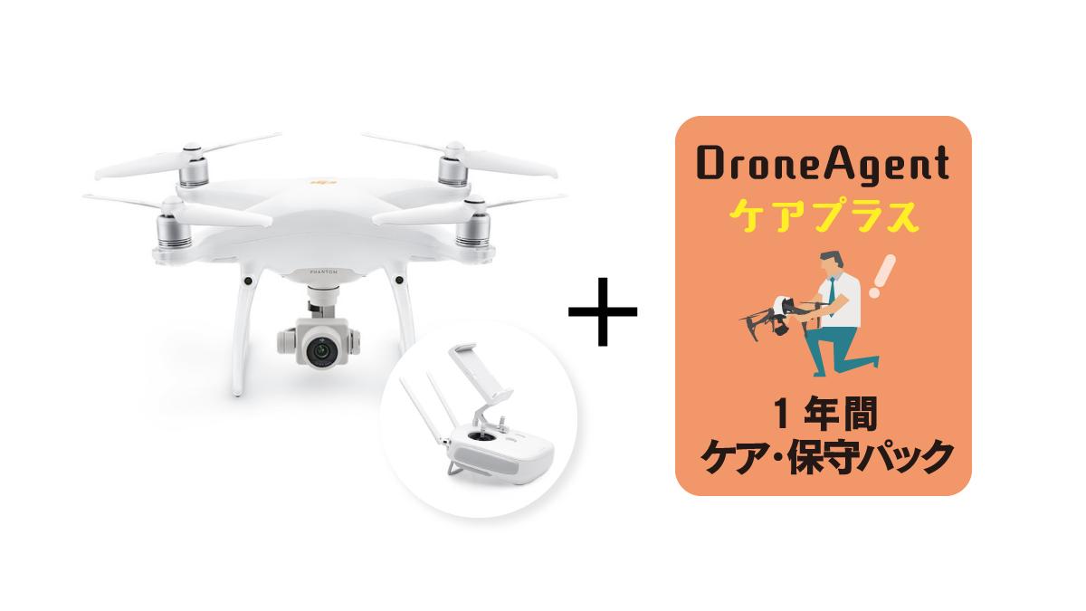 Phantom 4 Pro V2.0  -〈 DroneAgentケアプラス 〉ケア・保守パック商品イメージ画像