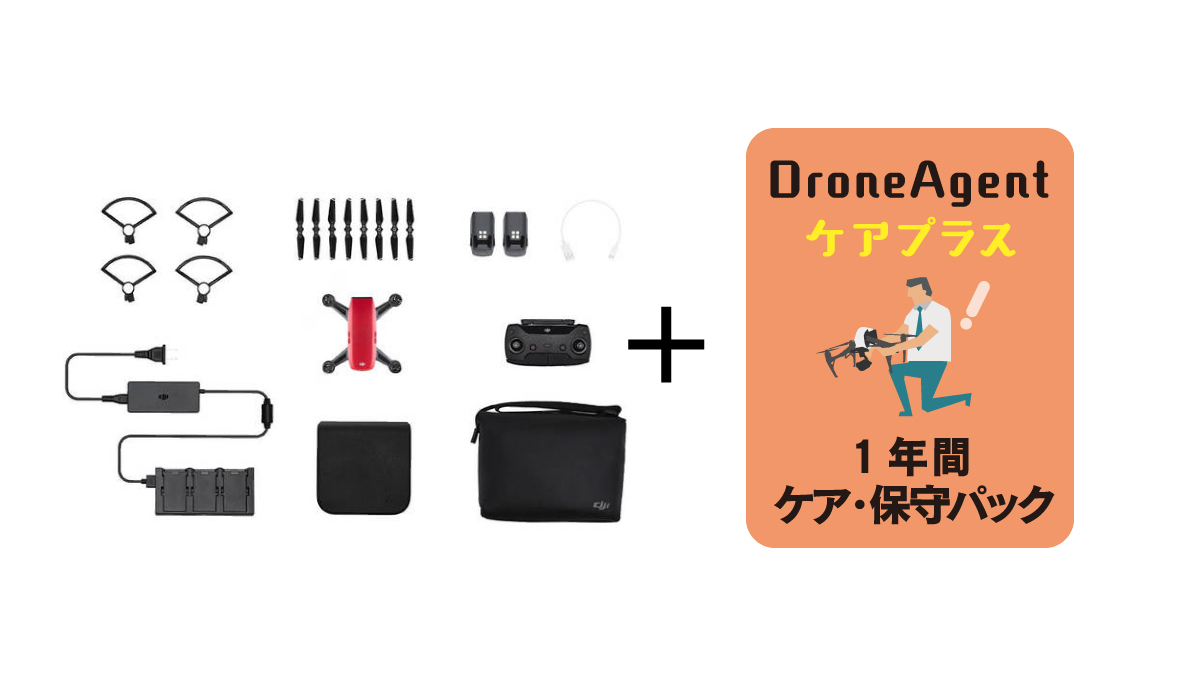 SPARK Fly More Combo ( ラヴァレッド ) -〈 DroneAgentケアプラス 〉ケア・保守パック商品イメージ画像