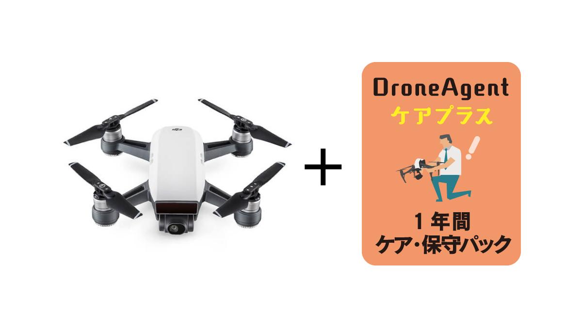 SPARK Controller Combo ( アルペンホワイト ) 【送信機セット】& DroneAgentケアプラス商品イメージ画像