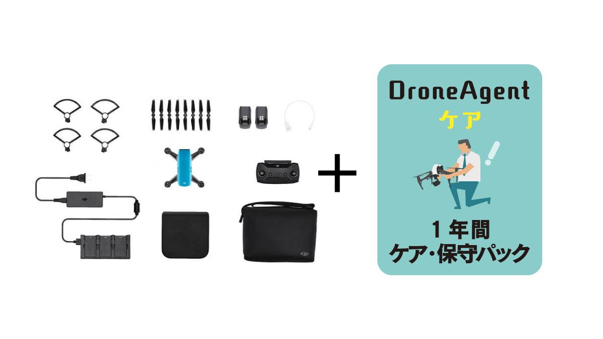 SPARK Fly More Combo ( スカイブルー ) -〈 DroneAgentケア 〉ケア・保守パック商品イメージ画像