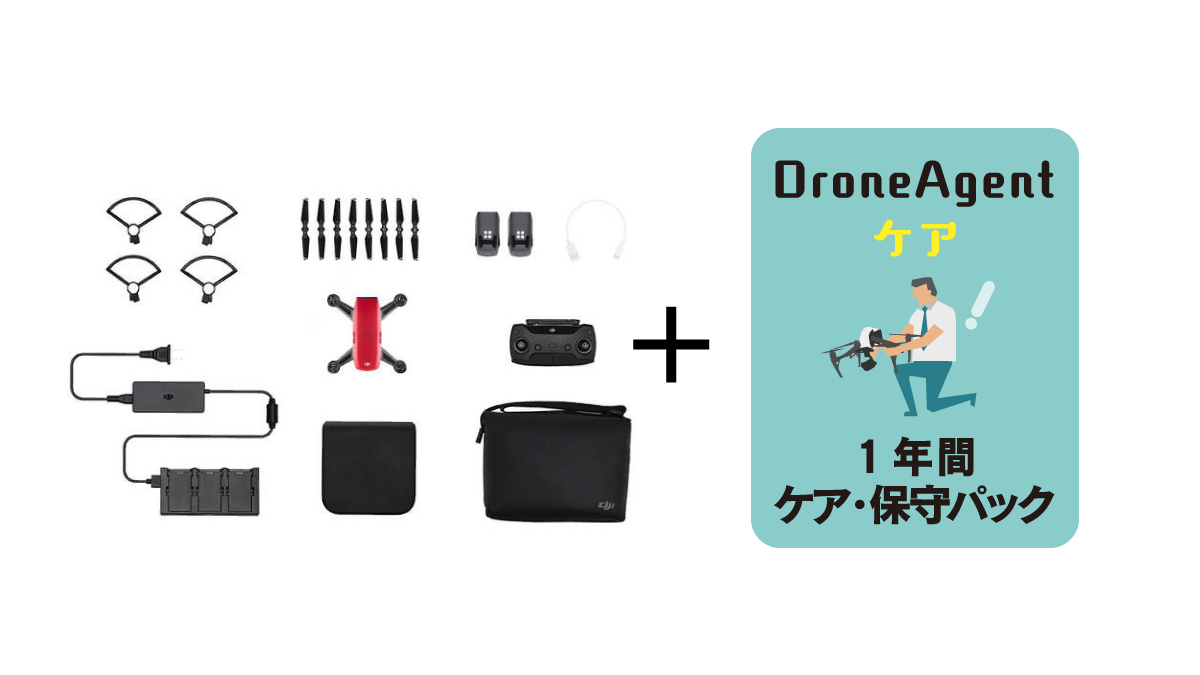 SPARK Fly More Combo ( ラヴァレッド ) -〈 DroneAgentケア 〉ケア・保守パック商品イメージ画像01