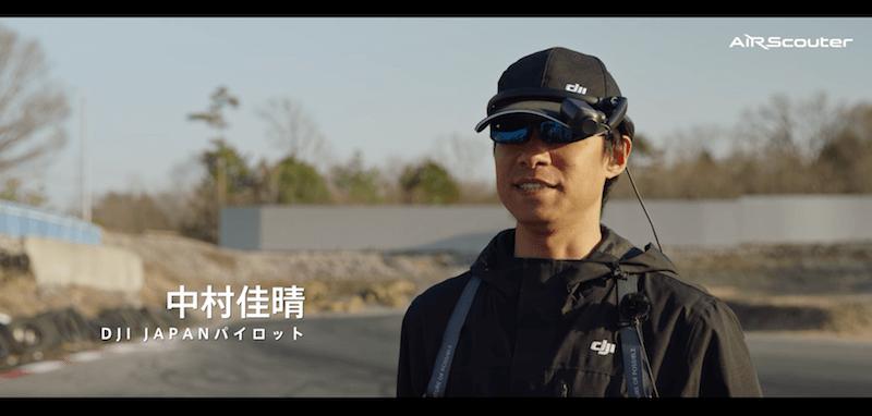活用事例:DJI JAPANドローンパイロット