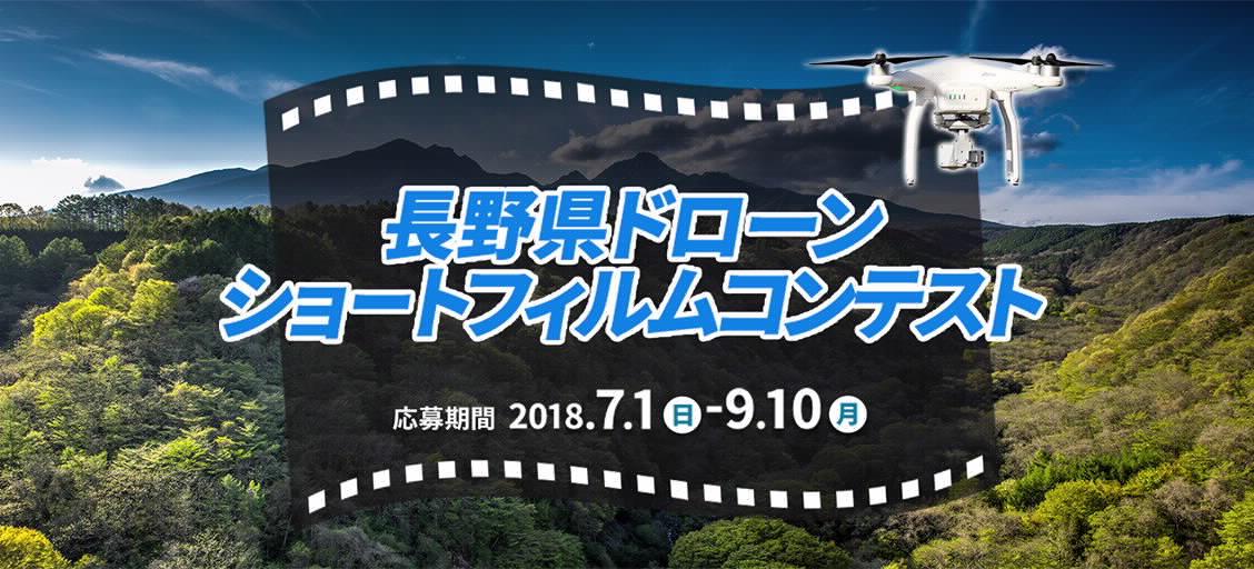 1分以内の作品を募集「長野県ドローンショートフィルムコンテスト」開催!