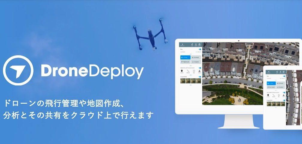 世界No1ドローンソフト、「DroneDeploy」の導入サポートをFLIGHTSにて開始