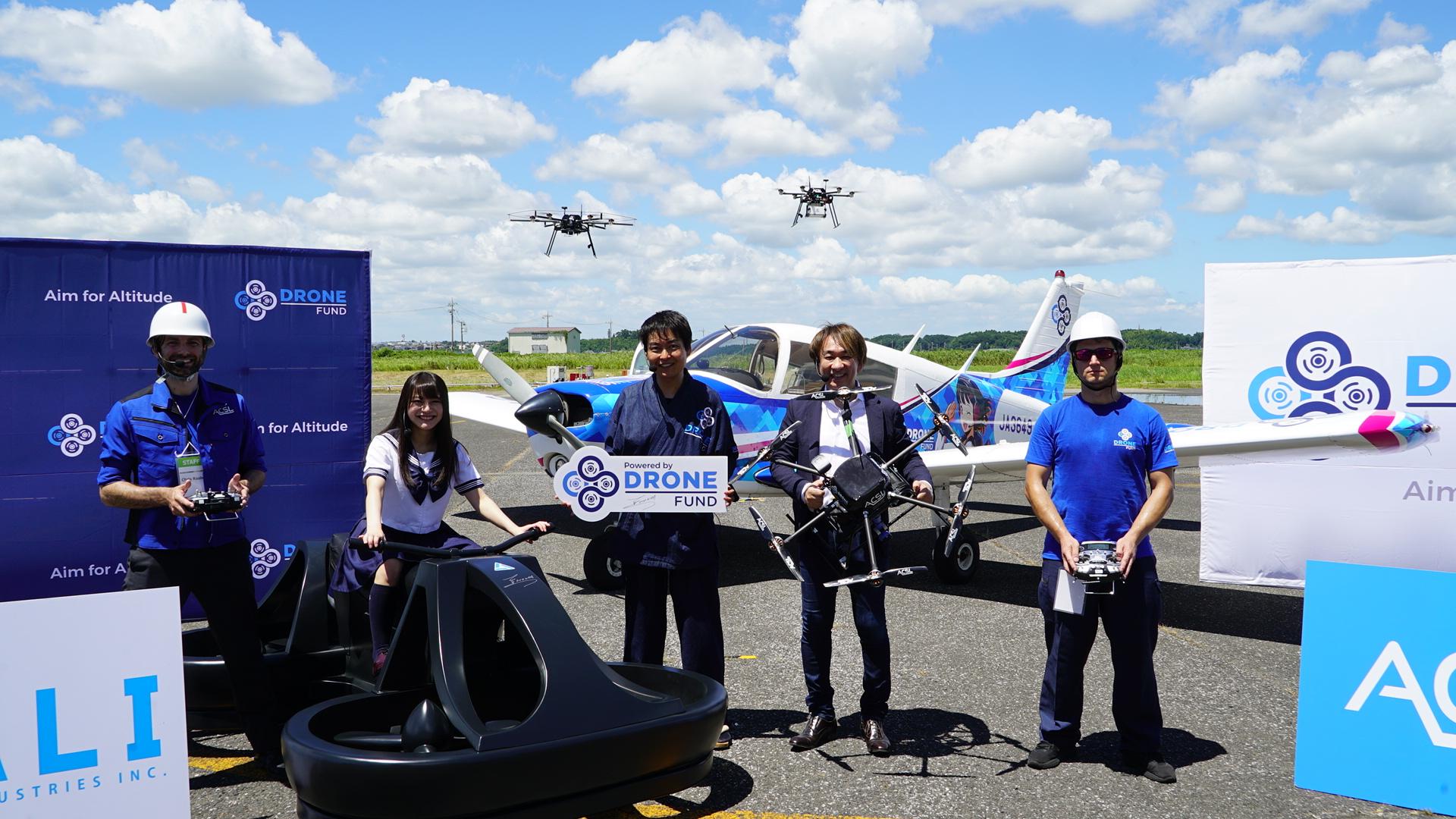最大50億円規模の世界最大級ドローン・スタートアップ特化型ファンド 「Drone Fund 2号」設立