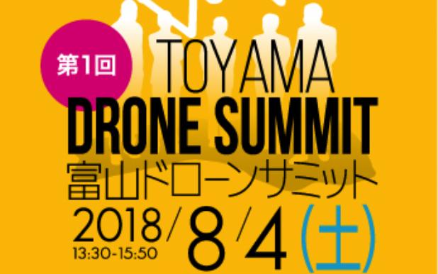 第一回富山ドローンサミットが、富山ドローンスクール主催にて開催!