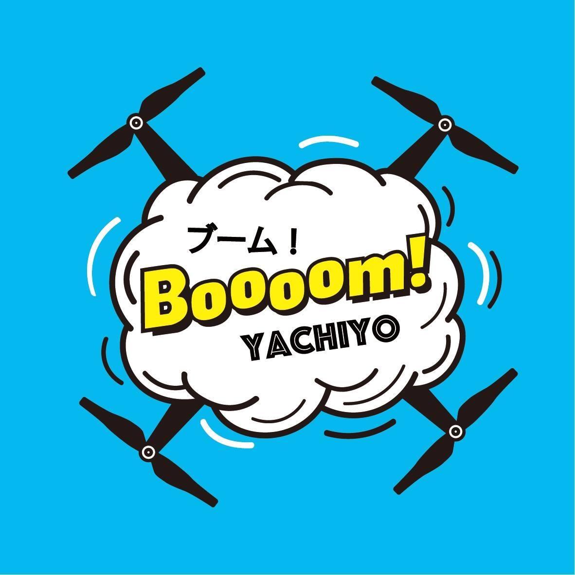 ドローン×縁日!8/25(土)・26(日)ドローンとアートの祭典「Boooom!YACHIYO」開催