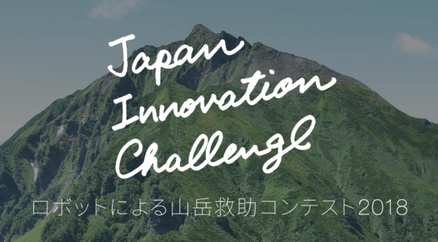 山の遭難救助ロボットコンテスト「Japan Innovation Challenge 2018」
