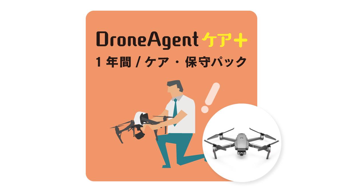 【DroneAgentケア】DroneAgentケアプラス|Mavic2 ZOOM商品イメージ画像01
