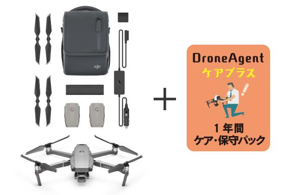 Mavic2  Pro コンボ -〈 DroneAgentケアプラス 〉ケア・保守パック商品イメージ画像