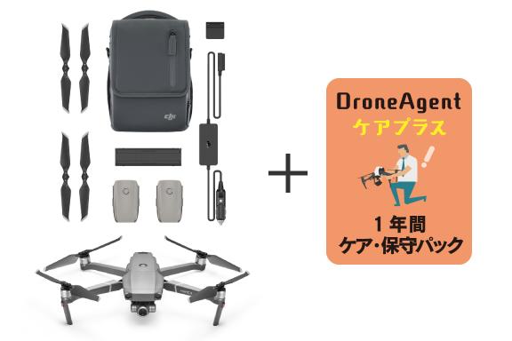 Mavic2 ZOOM コンボ -〈 DroneAgentケアプラス 〉ケア・保守パック商品イメージ画像