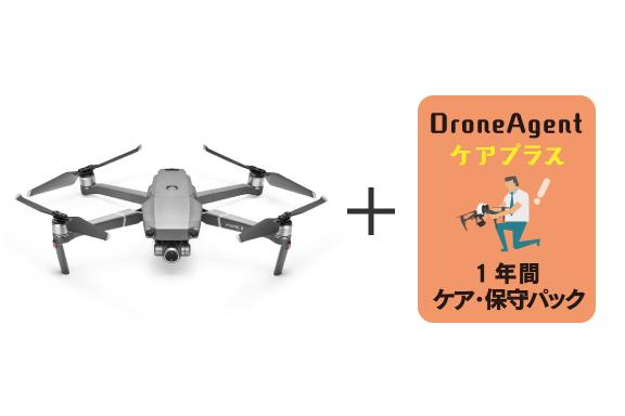 Mavic2  ZOOM -〈 DroneAgentケアプラス 〉ケア・保守パック商品イメージ画像