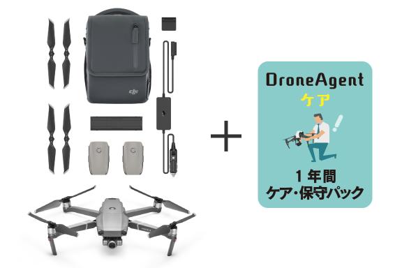 【秋の安心フライトキャンペーン】Mavic2 ZOOM コンボ -〈 DroneAgentケア 〉ケア・保守パック商品イメージ画像