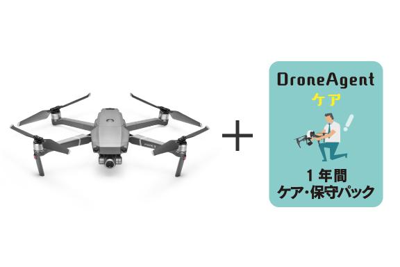 【秋の安心フライトキャンペーン】Mavic2  ZOOM -〈 DroneAgentケア 〉ケア・保守パック商品イメージ画像