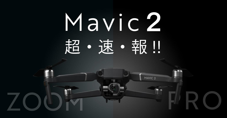 【超速報】DJI Mavic2 Pro/Zoomのスペックをプロが徹底比較レビュー!!
