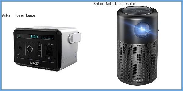 ドローン空撮&測量に必要不可欠!!Anker PowerHouseとAnker Nebula Capsuleを徹底解説!!