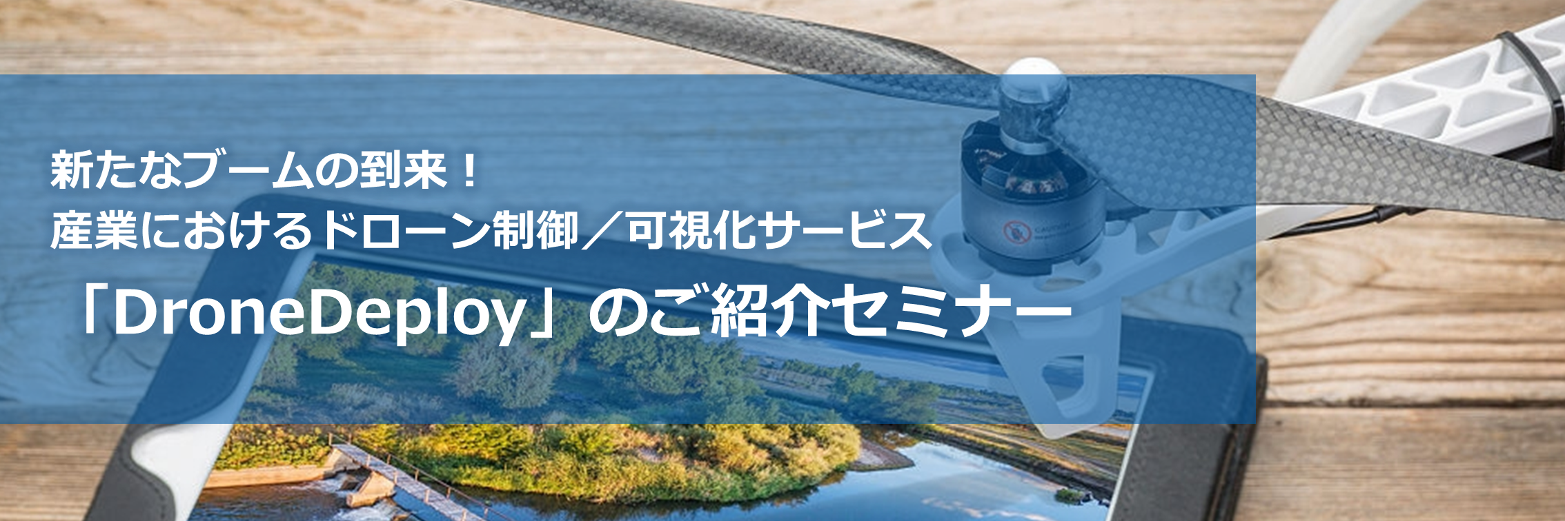 最新の「Phantom 4 RTK」の検証結果も 商用ドローン向けクラウドサービス「DroneDeploy」無料セミナー10/25開催