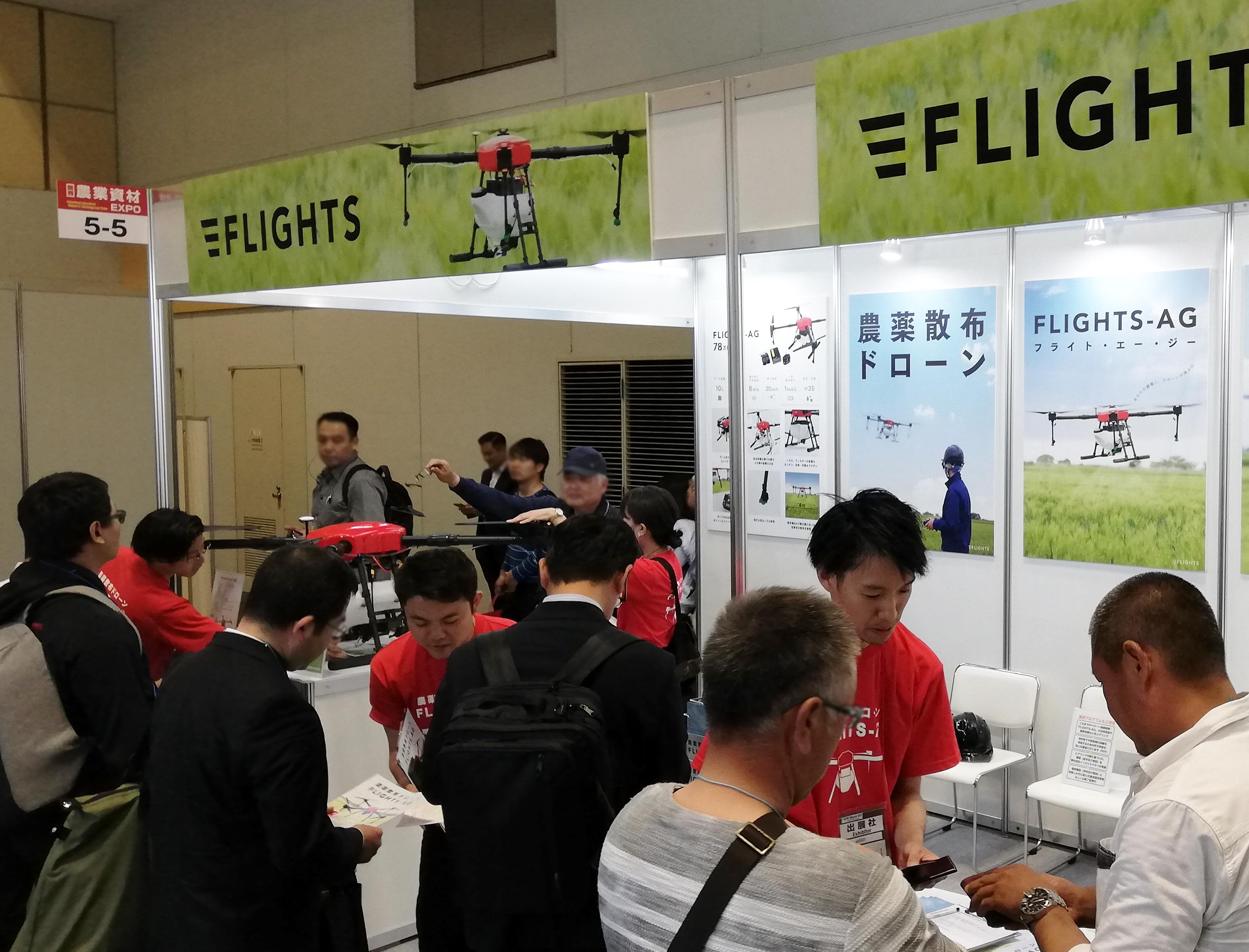 農薬散布ドローン「FLIGHTS-AG」 日本最大の農業総合展「第9回 農業Week」に出展