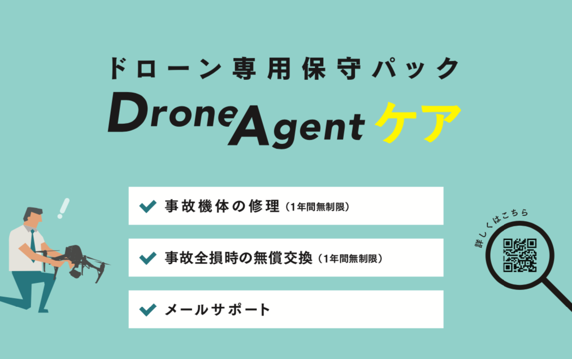 ZENMUSE X5S DroneAgentケア通常プラン商品イメージ画像01