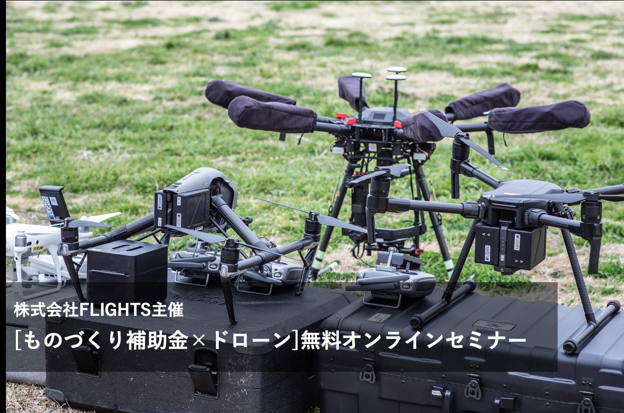 [ものづくり補助金×ドローン]無料オンラインセミナーを開催 〜株式会社FLIGHTS主催〜