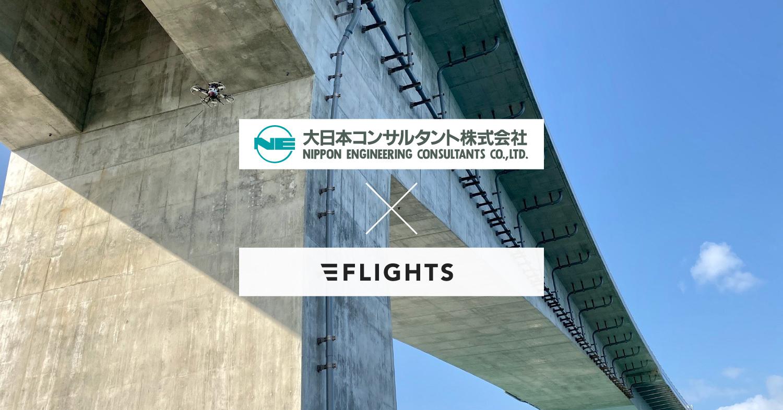 大日本コンサルタント×FLIGHTS ドローン技術の社会実装事業における業務提携